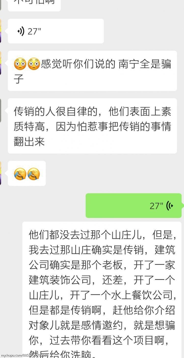 差点被骗入南宁龙泉聚贤山庄1040传销骗局,曝光一下他们传销套路!