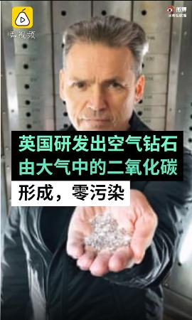 英国公司称研发出空气钻石