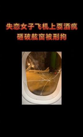 失恋女子酒后砸破舷窗致航班备降,网友热议:这是个狼人啊...徒手碎飞机窗...
