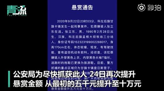 信和娱乐平台:内蒙古极度危险嫌疑人张立东落网,悬赏金曾从5000元升至20万元,网友热议:犯了什么罪,这么多赏金