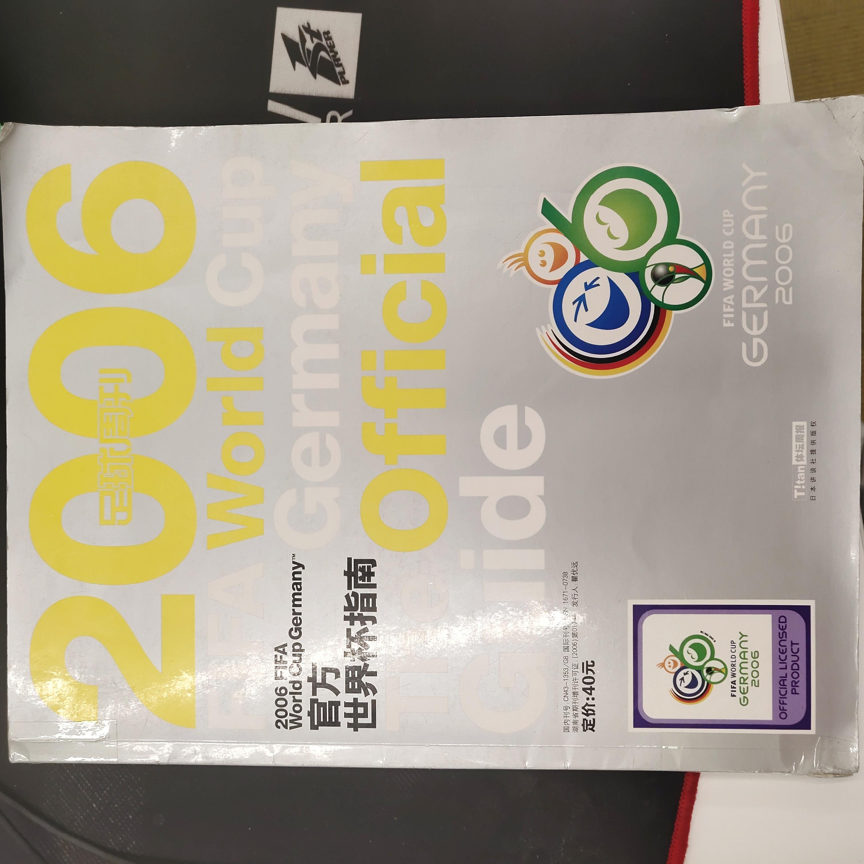 又翻出本06世界杯官方指南,关于梅罗的描述什么水平?  足球话题区