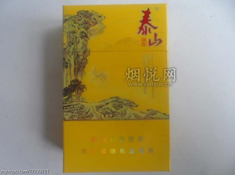 泰山香烟:岱宗夫如何,齐鲁青未了! 22回复