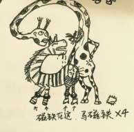 斑马回头看长颈鹿