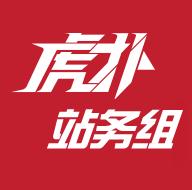 虎扑站务组