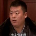 二院保安宋晓峰