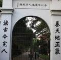 苏州大学东吴商学院