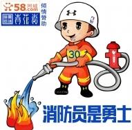 勇士消防队